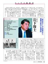 トップの履歴書]日清紡社長 岩下俊士−−「変化なくして成長なし ...
