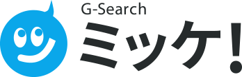G-Search ミッケ!